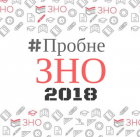 /Files/images/пробне ЗНО 20181.png